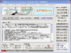 apmserv 下载-php+mysql环境搭建软件
