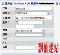 修改织梦CMS官方网址长度的方法