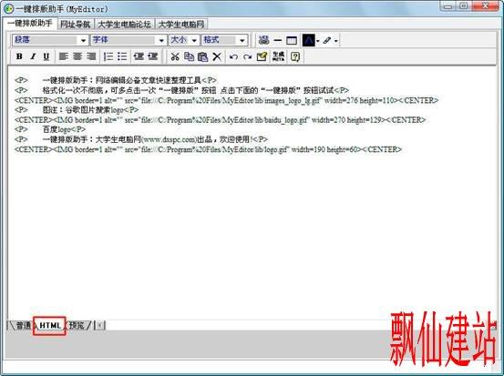 网编必备:用一键排版助手(MyEditor)快速排版文章
