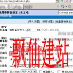 image0071 150x150 实战织梦网站管理系统(dedecms)数据库编码UTF8与GBK转换详细步骤