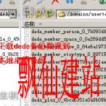 image0053 150x150 实战织梦网站管理系统(dedecms)数据库编码UTF8与GBK转换详细步骤