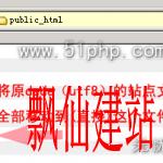 image009 150x150 实战织梦网站管理系统(dedecms)数据库编码UTF8与GBK转换详细步骤