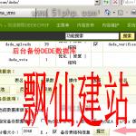 image0032 150x150 实战织梦网站管理系统(dedecms)数据库编码UTF8与GBK转换详细步骤