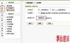 织梦CMS安装百度分享按钮插件图文教程详解