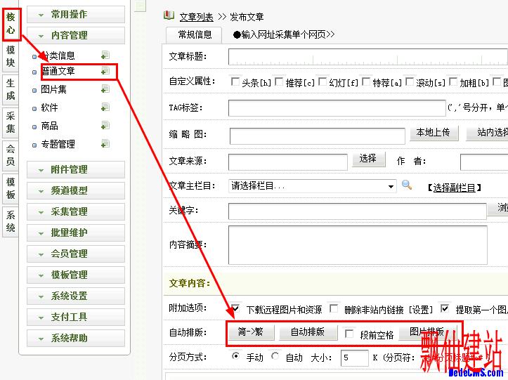 站长必备:dedecms正文自动排版、伪原创插件_新客网